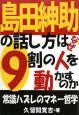 島田紳助の話し方はなぜ9割の人を動かすのか 常識ハズレのマネー哲学