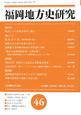 福岡地方史研究 福岡地方史研究会「年報」(46)