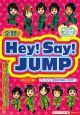 全開!Hey!Say!JUMP まるごと1冊☆『JUMPの素顔』に超密着!JUMP