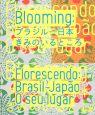 Blooming:ブラジル-日本 きみのいるところ