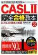 基本情報技術者試験 CASL2 完全合格教本<改訂3版> CASL2の講義と実習