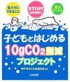 子どもとはじめる10g CO2削減プロジェクト Stop!地球温暖化