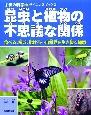 昆虫と植物の不思議な関係 食べる、棲む、化ける・・・自然界を生き抜く知恵