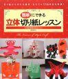 簡単にできる 立体切り紙レッスン 切り紙から作れる雑貨・おもちゃ116作品を収録!