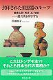 封印された須恵器のルーツ 墨書土器・馬具・瓦・埴輪-超古代を科学する