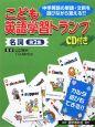 こども英語学習トランプ1 名詞2 CD付 中学英語の単語・文例を遊びながら覚える!!