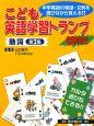 こども英語学習トランプ2 動詞 CD付 中学英語の単語・文例を遊びながら覚える!!