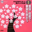 童謡・唱歌で春夏を歌おう 認知症高齢者と楽しむ懐かしの名曲1