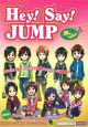 Hey!Say!JUMPオン まるごと1冊!独占!『JUMP』の素顔を大公開 超
