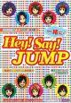 一緒に♪ Hey!Say!JUMP