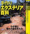 手作りエクステリア百科<決定版>