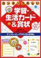 カンタンうれしい 学習・生活カード&賞状 テンプレート&イラストCD-ROM付