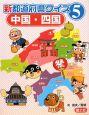 新・都道府県クイズ 中国・四国 (5)