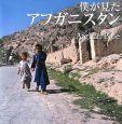 僕が見たアフガニスタン Afghan Blue 久保田弘信写真集