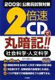 公務員試験対策 2倍速CDで丸暗記!!社会科学・人文科学 2009
