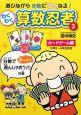 わくわく算数忍者 カードゲーム編 「分数で思いっきり遊んじゃおう!!」の巻 (3)