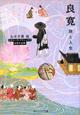 良寛 ビギナーズ・クラシックス 日本の古典 旅と人生