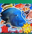 小学館の図鑑 NEO 魚シール シールが273枚!