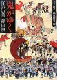 鬼がゆく 江戸の華神田祭