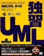 独習UML<第4版>