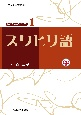 スワヒリ語 世界の言語シリーズ1