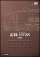 記録 EF58
