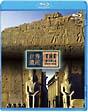 世界遺産 エジプト編 古代都市テーベとその墓地遺跡I/II