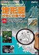 ~NHK趣味悠々~ 見かたがかわると景色がかわる 地形図片手に日帰り旅 ~地形図で町を行く~