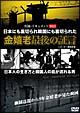 実録ドキュメント893 日本にも裏切られ韓国にも裏切られた 金嬉老 最後の証言 日本人の生き方と韓国人の血が流れる男