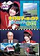 木村裕子の乗り鉄学(てつがく)・ヨーロッパへGO! vol.2
