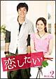 恋したい DVD-BOX2