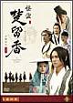 怪盗 楚留香(そりゅうこう) 最終章 DVD-BOX