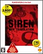 SIREN:New Translation PLAYSTATION3 the Best