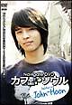 Navigate DVD カフェ・ソウル featuring John-Hoon