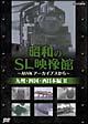 昭和のSL映像館 ~NHK アーカイブスから~ 九州/四国/西日本編 II