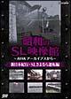 昭和のSL映像館 ~NHK アーカイブスから~ 新日本紀行/SLさよなら運転編