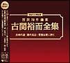 生誕100周年記念 栄冠は君に輝く 国民的作家 古関裕而(DVD付)
