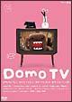 Domo TV~ピアノひいたり,木のぼりしたり,ロボになったり,おならをしたり篇