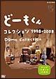 どーもくん コレクション 1998-2008~TVスポット10年分~