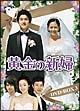 黄金の新婦 DVD-BOX 3