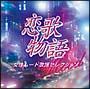 恋歌物語~女性ムード歌謡セレクション~