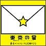 地球のうた~ejcエコミュージック VOL. 2 「東京の星」