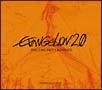 エヴァンゲリヲン新劇場版:破 オリジナル サウンドトラック SPECIAL EDITION