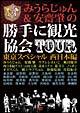 みうらじゅん&安齋肇の勝手に観光協会TOUR 東京スペシャル 西日本編