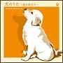 犬のうた ~ありがとう~/僕にできる事のすべて(DVD付)