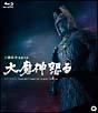 大魔神 怒る Blu-ray