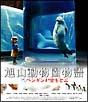 旭山動物園物語 ペンギンが空をとぶ Blu-ray