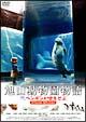 旭山動物園物語 ペンギンが空をとぶ スペシャル・エディション