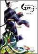 源氏物語千年紀 Genji 第三巻