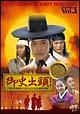 御史出頭!~暗行御史パク・ムンスの事件簿~ DVD-BOX Vol.1